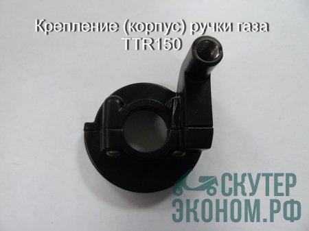 Крепление (корпус) ручки газа TTR150, TTR125