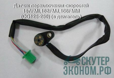 Датчик переключения скоростей 157FMI,162FMJ,166FMM (CG125-250) (в двигатель)