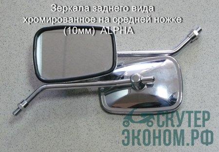 Зеркала заднего вида хромированное на средней ножке (10мм)  АLPHA