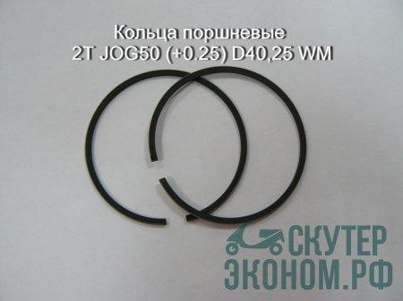 Кольца поршневые 2Т JOG50 (+0.25) D40,25