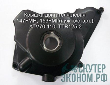 Крышка двигателя левая 147FMH, 153FMI (ниж. э/старт.); ATV70-110, TTR125-2