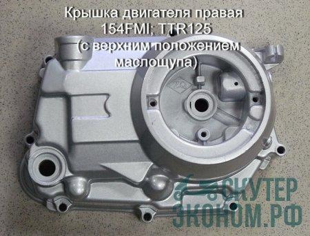 Крышка двигателя правая 154FMI; TTR125 (c верхним положением маслощупа)
