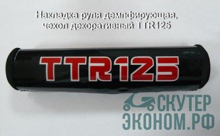 Накладка руля демпфирующая, чехол декоративный TTR125