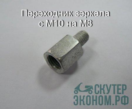 Переходник зеркала с М10 на М8