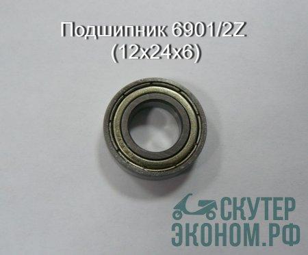 Подшипник 6901/2Z (12х24х6)