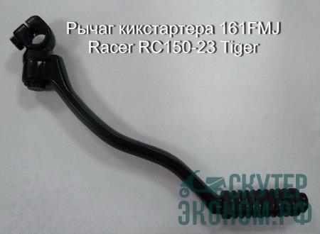 Рычаг кикстартера 161FMJ Racer RC150-23 Tiger