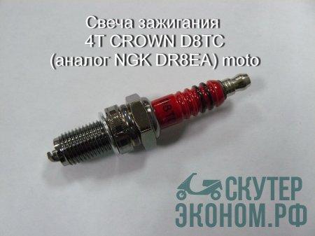 Свеча зажигания 4Т CROWN D8TC (аналог NGK DR8EA) moto