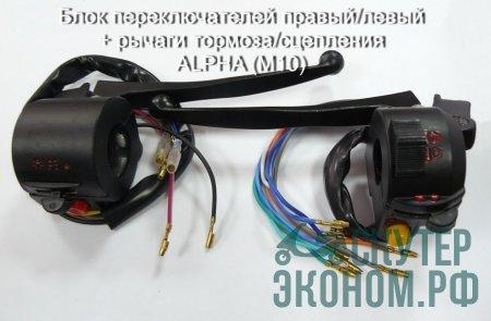 Блок переключателей правый/левый + рычаги тормоза/сцепления ALPHA (М10)