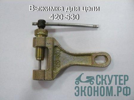 Выжимка для цепи 420-530