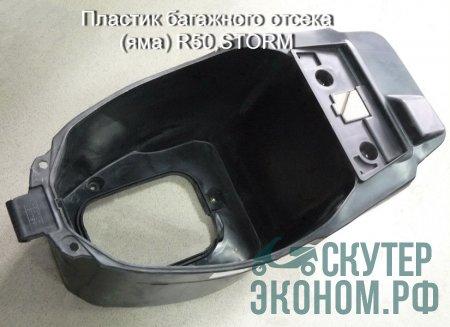 Пластик багажного отсека (яма) R50,STORM