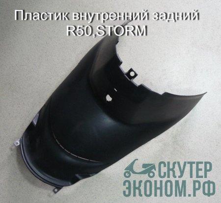 Пластик внутренний задний R50,STORM