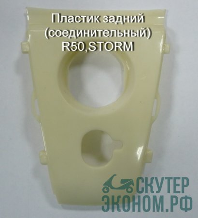 Пластик задний (соединительный) R50,STORM