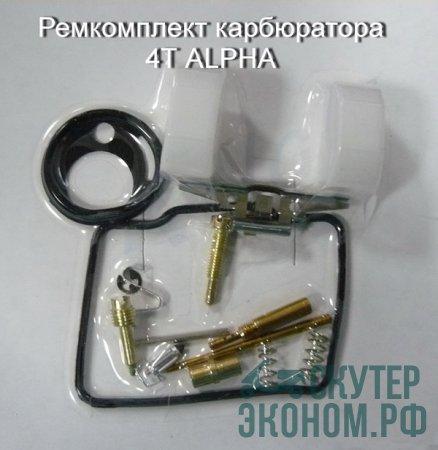 Ремкомплект карбюратора 4Т ALPHA (поплавок)