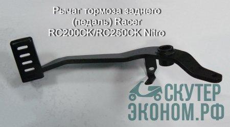 Педаль заднего тормоза Racer RC200CK/RC250CK Nitro