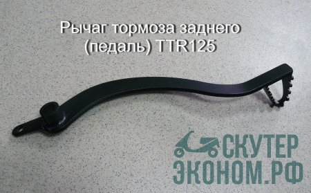 Педаль заднего тормоза TTR125