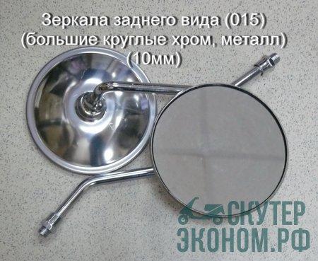 Зеркала заднего вида (015) (большие круглые хром, металл) (10мм)