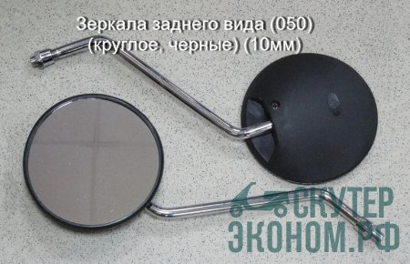Зеркала заднего вида (050) (круглое, черные) (10мм)