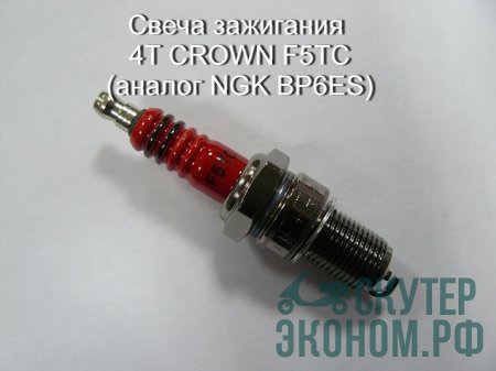 Свеча зажигания 4Т CROWN F5TC (аналог NGK BP6ES)