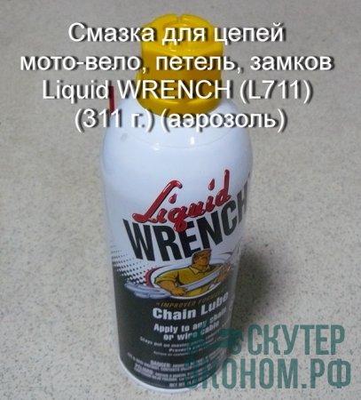 Смазка для цепей мото-вело, петель, замков Liquid WRENCH (L711) (311 г.) (аэрозоль)