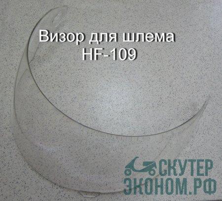 Визор для шлема HF-109