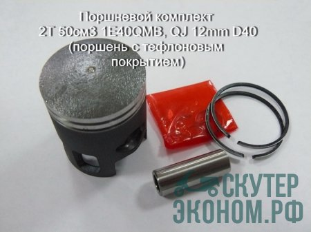 Поршневой комплект 2Т 50см3 1E40QMB, QJ 12mm D40 (поршень с тефлоновым покрытием)