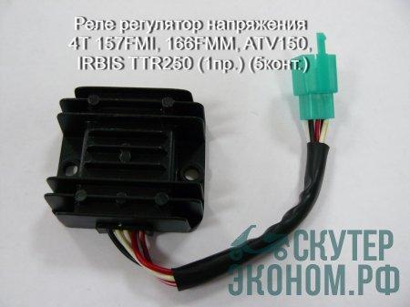 Реле регулятор напряжения 4Т 157FMI, 166FMM, ATV150, IRBIS TTR250 (1пр.) (5конт.)