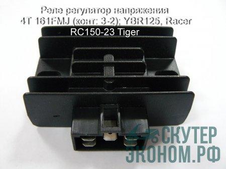 Реле регулятор напряжения 4Т 161FMJ (конт: 3-2); YBR125, Racer RC150-23 Tiger