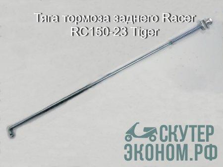 Тяга тормоза заднего Racer RC150-23 Tiger