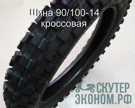 Шина 90/100-14 кроссовая