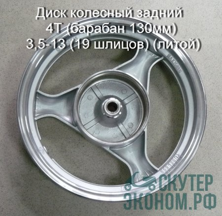 Диск колесный задний 4Т (барабан 130мм) 3,5-13 (19 шлицов) (литой)