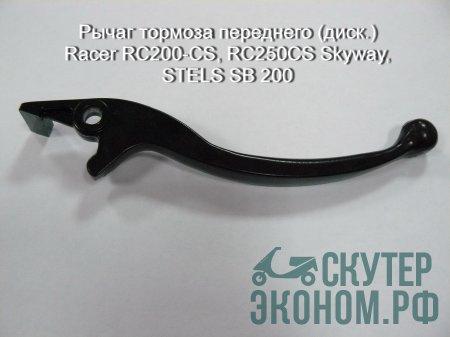 Рычаг тормоза переднего (диск.) Racer RC200-CS, RC250CS Skyway, STELS SB 200