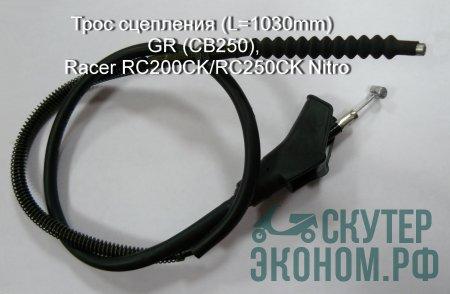 Трос сцепления (L=1030mm) GR (CB250), Racer RC200CK/RC250CK Nitro