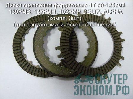 Диски сцепления ферритовые 4Т 50-125см3 139FMB, 147FMH, 152FMH DELTA, ALPHA ...