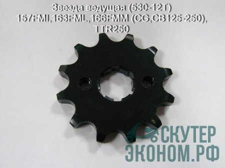 Звезда ведущая (530-12T) 157FMI,163FML,166FMM (CG,CB125-250), TTR250