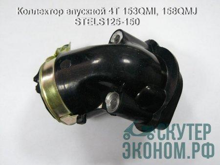 Коллектор впускной 4Т 153QMI, 158QMJ STELS125-150