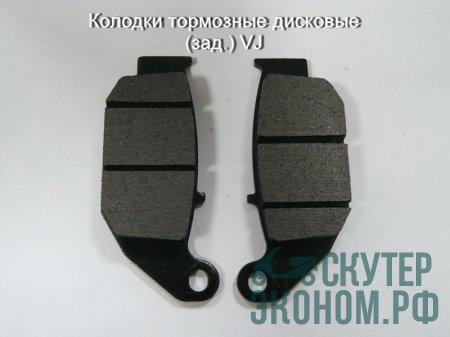 Колодки тормозные дисковые (зад.) VJ