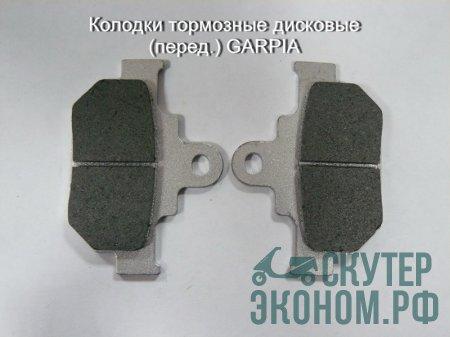 Колодки тормозные дисковые (перед.) GARPIA