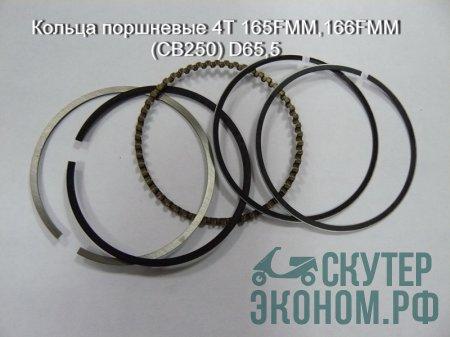 Кольца поршневые 4Т 165FMM,166FMM (CB250) D65,5