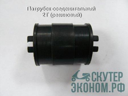 Патрубок соединительный 2Т (резиновый)