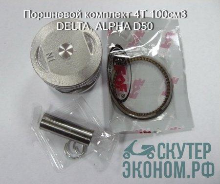 Поршневой комплект 4Т 100см3 DELTA, ALPHA D50
