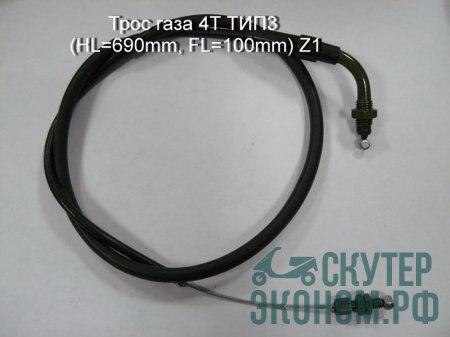 Трос газа 4Т ТИП3 (HL=690mm, FL=100mm) Z1