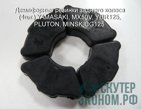 Демпферные резинки заднего колеса (4шт.) YAMASAKI, MX50V