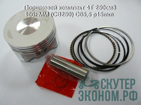 Поршневой комплект 4Т 250см3 166FMM (CB250) D65,5 p15mm