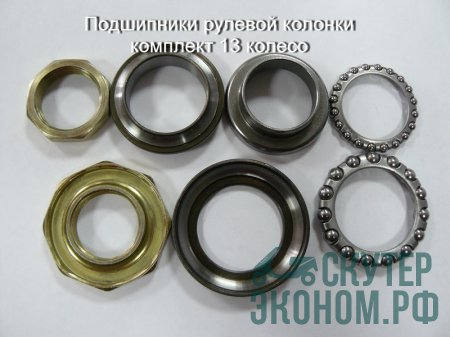 Подшипники рулевой колонки комплект 13 колесо
