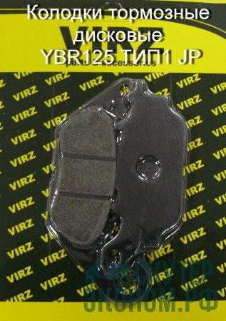 Колодки тормозные дисковые YBR125 ТИП1 JP