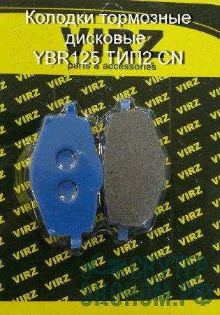 Колодки тормозные дисковые YBR125 ТИП2 CN