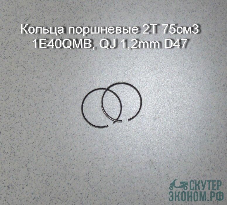 Кольца поршневые 2Т 75см3 1E40QMB, QJ 1,2mm D47