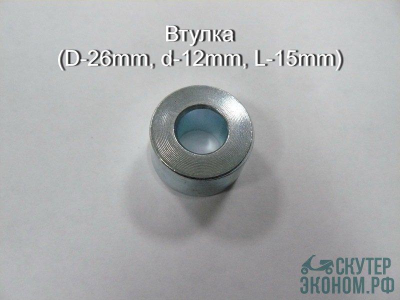 Втулка (D-26mm, d-12mm, L-15mm)