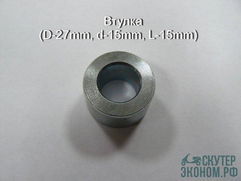 Втулка (D-27mm, d-15mm, L-15mm)