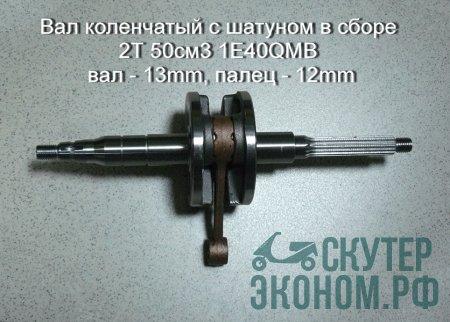 Вал коленчатый с шатуном в сборе 2Т 50см3 1E40QMB вал - 13mm, палец - 12mm